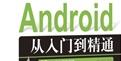 Android资源专题(二)书籍汇总续