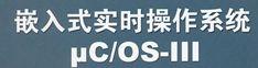 uC/OS II资源专题(八)基于ARM7旳移植