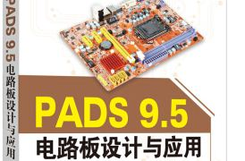 PADS电路设计教程文集